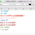 TextEditで本文色をポスタライズ v2