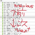 表示中のCotEditor書類の「次」のファイルを縦書きでオープン v2