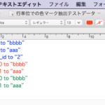 TextEditの文章のうち赤っぽい色でマークされた箇所をピックアップする v2