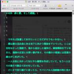 OTMXAttributeで指定ファイルにxattrを追加してテキストファイルにCotEditor縦書き表示属性を付加する