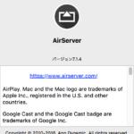 AirServer出力を停止する