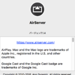 AirServerで出力先名を宣言する