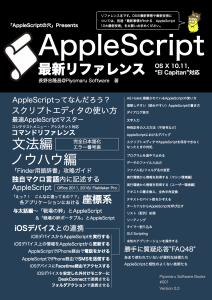 Application:Double PDF – AppleScriptの穴