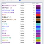 Script Editorをコントロールして各構文要素の色情報を取得する v5