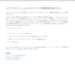 指定アプリケーションのヘルプブック内の指定アンカーを表示する
