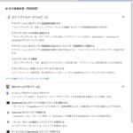 指定アプリケーションのヘルプブック内で指定キーワードを検索する
