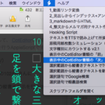 表示中のCotEditor書類の「前」のファイルを縦書きでオープン v3