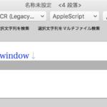 miでAppleScriptを実行して結果を新規Windowで返す
