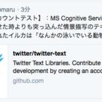 TwitterへのTweet文字数チェック