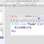 Previewでオープン中のファイルのパスを求める(macOS 10.12限定)