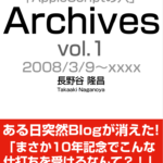 Blog Archiveの電子書籍を計画しています