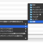 Finderで選択中の画像を右に90度回転