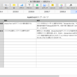 Numbersのアクティブシート上の表の行数をデータに合わせる