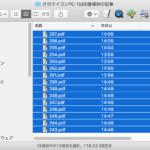 Finder上で選択中のPDFのファイル名の数字部分で小さいものから大きなものへとソート