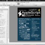 Skimで現在表示中のPDFのページをJPEG画像で書き出す