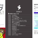Blogアーカイブ本 vol.1を販売開始