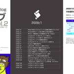 Blogアーカイブ本 vol.2を販売開始