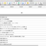オープン中のNumbers書類のすべてのシート上のテーブルのデータを連結して新規書類に入れる v2