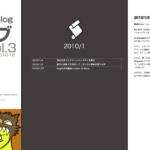 Blogアーカイブ本 vol.3を販売開始