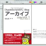 Blogアーカイブ本 既刊3冊にTOCアップデート