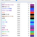 AppleScript書類から指定の構文要素をピックアップ(Cocoa Property名称)