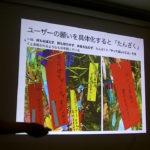 MOSAミーティングで新プロジェクト「Tanzaku」を発表