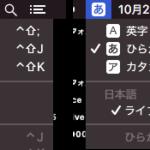 日本語入力のライブ変換のオン、オフ