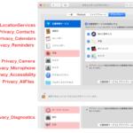システム環境設定>プライバシーの「オートメーション」項目の表示