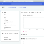 (POST) Google Translate APIで翻訳