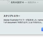 Illustratorで指定のartboardの名称を取得する