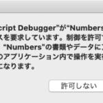 Xcode 10.1+macOS MojaveでGUIアプリケーションを作成
