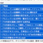 Finder上で選択中のAppleScriptの行数をカウントする