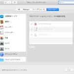 macOS 10.14のバグ? アクセシビリティ認証