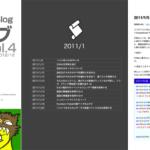 Blogアーカイブ本 vol.4を販売開始