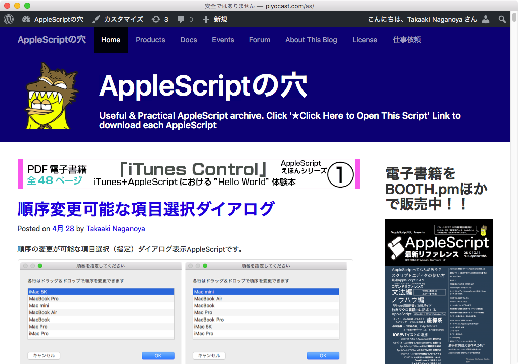 Safari – AppleScriptの穴