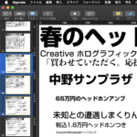 Keynoteで選択中のスライドだけをデスクトップに画像で書き出す