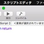 AppleScript書類を構文要素ごとに分解(Script Libraries対応版)