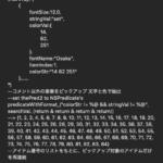 指定のAppleScriptのソースコードからコメント部分のみを取得