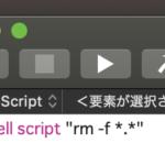 指定のAppleScriptテキストを構文確認して指定の構文要素が入っていないかチェック