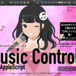 Music Control with AppleScript近日発売!