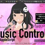 Music Control with AppleScript近日発売!