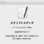 macOS 10.14でScript Editorのsdefから「execute」コマンドが除去されていた