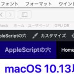 macOS 10.13以降、スクリプトエディタのヘルプが更新され続けて驚く