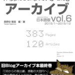 Blogアーカイブ本 vol.6を販売開始