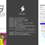 Blogアーカイブ本 vol.5を販売開始