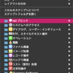 GUI Scriptingでコンテクストメニューのキャプチャを取得