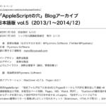Blog アーカイブVol.5 rev1.1を公開