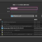 ファイル保存ダイアログ(SavePanel)表示