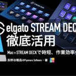 Elgato Stream DeckをAppleScriptでフル活用