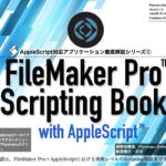 FileMaker Pro Scripting Book with AppleScript発売開始
